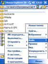 Скриншот Resco Explorer 2007