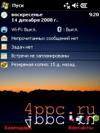Скриншот Восход