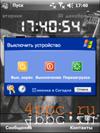 Скриншот psShutXP