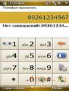 Скриншот Вибрация при наборе в звонилке