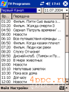 Скриншот TV Programm