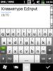Скриншот EzInput